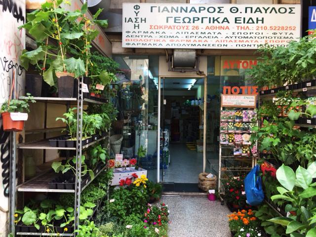 Γεωπονικό κατάστημα Γιάνναρος